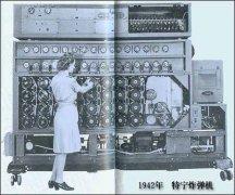 谁制造了第一台电脑?