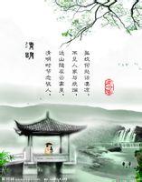 清明节放假安排 2013 清明节来源介