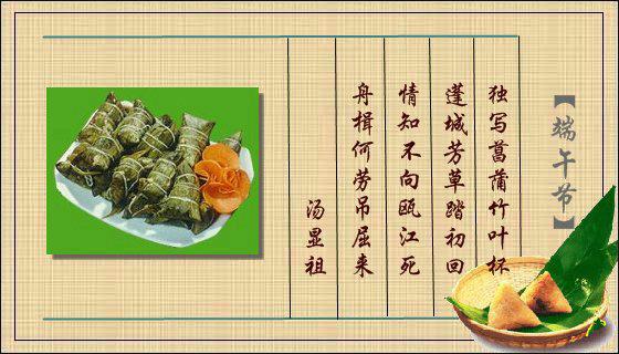 <b>端午节简介_中国民间传统节日</b>
