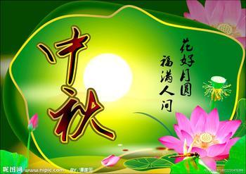 传统节日 中秋节