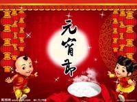 中国的传统节日--元宵节