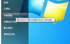 Windows 7系统弹出窗口阻止程序怎么设置阻止级别?
