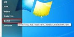 <b>Windows 7系统如何设置使用某一程序打开某一文件类型?</b>