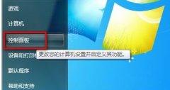 Windows 7系统如何卸载已安装的程序?