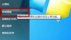 <b>Windows 7系统如何设置睡眠唤醒后需要密码解除锁定?</b>