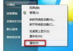 <b>Windows 7系统如何查看和修改计算机名、域和工作组?</b>