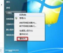 如何查看Windows 7的系统版本?