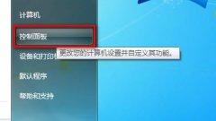 <b>Windows 7系统如何创建系统映像?</b>