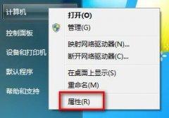 Windows 7系统如何配置系统还原设置?