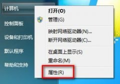 Windows 7系统如何创建还原点?