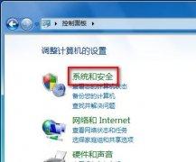 <b>Windows 7系统如何设置允许程序或功能通过防火墙?</b>