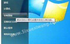Windows 7系统IE8浏览器弹出窗口阻