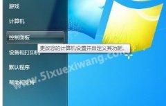 Windows 7系统弹出窗口阻止程序如何设置阻止级别?