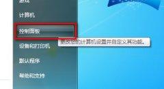 <b>Windows 7系统如何查看网络连接?</b>