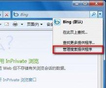 Windows 7系统如何更改IE8浏览器搜索提供程序?