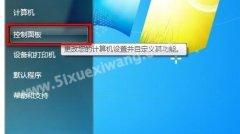 Windows 7系统IE8浏览器如何删除自动完成历史记录?