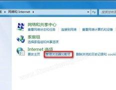 Windows 7系统如何管理和禁用IE8浏览器加载项?