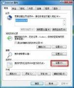 <b>Windows 7系统如何设置在新选项卡中打开窗口?</b>