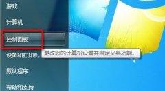 Windows 7系统如