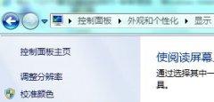 Windows 7系统如何进行颜色校准?