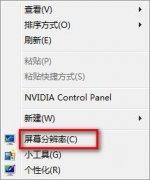 <b>Windows 7系统如何自定义界面文本大小?</b>