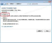 <b>Windows 7系统如何为一个账户设置家长控制?</b>