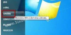 <b>Windows 7系统如何启用或禁用来宾账户?</b>