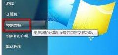 Windows 7系统如何设置用户账户密码?