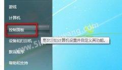 Windows 7系统如何更改用户账户名称?
