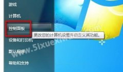 Windows 7系统如何删除账户?