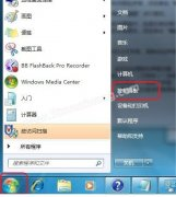 windows7系统如何更改声音方案