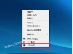 Windows 7操作系