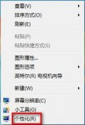 <b>Windows 7如何更改半透明窗口颜色?</b>