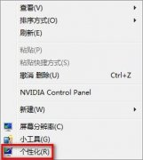 Windows 7系统如何更改桌面主题?