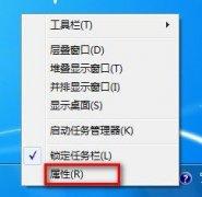 Windows 7系统如何开启或关闭AeroPeek预览桌面?