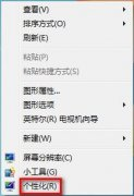 <b>Windows 7系统如何更改桌面背景?</b>