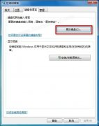 Windows 7系统如何添加或删除输入法?