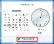 Windows 7系统如何更改时区?