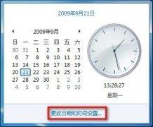 Windows 7系统如何设置时间和日期?