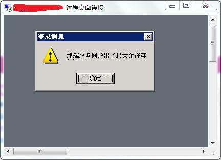 服务器远程桌面连接时提示终端服务器超出了最大允许连接数